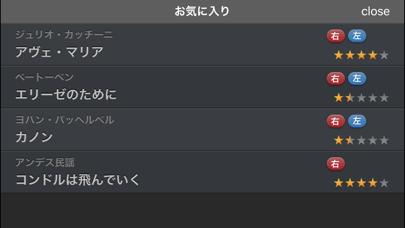 すぐに弾ける!楽しい! FingerPiano Plus ScreenShot1