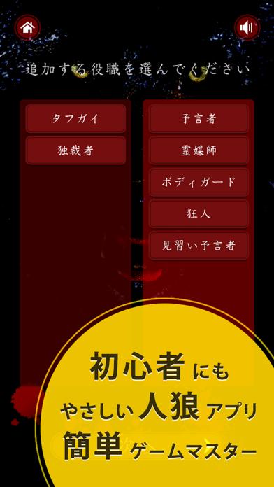 らくらく人狼 ~BGM + ゲームマスターサポート~ ScreenShot0