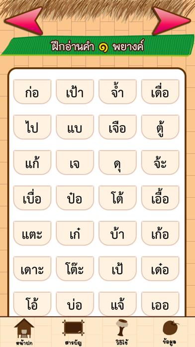 タイ語-読む2のおすすめ画像5