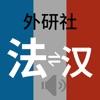 外研社现代法汉汉法词典