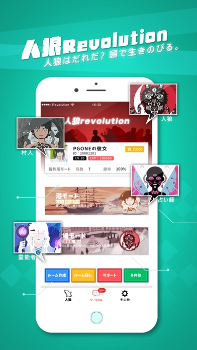 人狼Revolutionスクリーンショット1