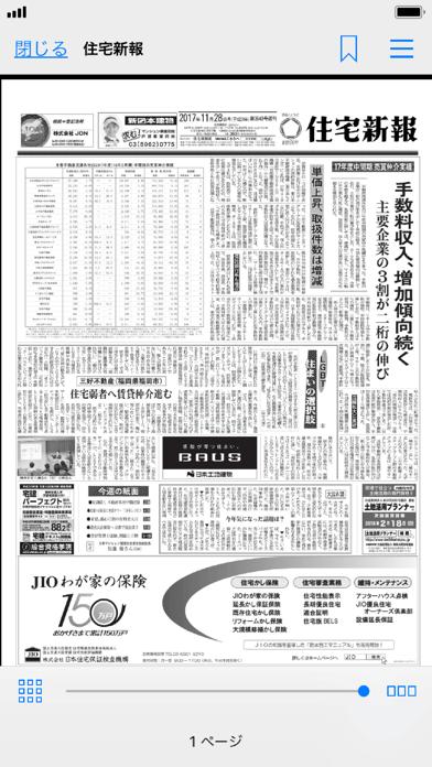 住宅新報 ScreenShot0