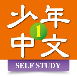 Chinese for Youth Level 1 (Self-Study)
