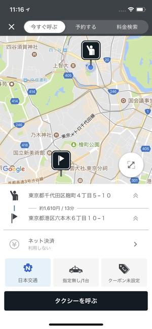 全国タクシー Screenshot