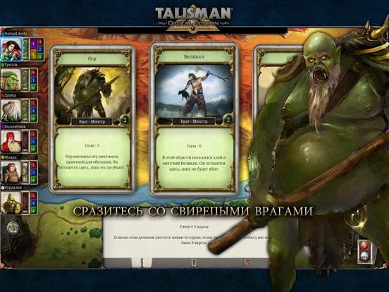 Скачать Talisman: Digital Edition