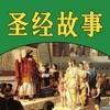 旧约圣经故事全集HD 聆听创世起源西方哲学