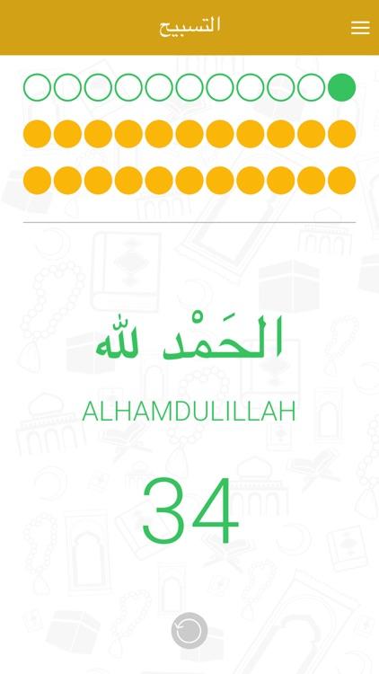 Athkar Almuslim Plus screenshot-3