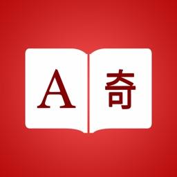 Traditional Chinese Dictionary English Translator