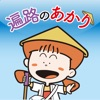Henro no Akari
