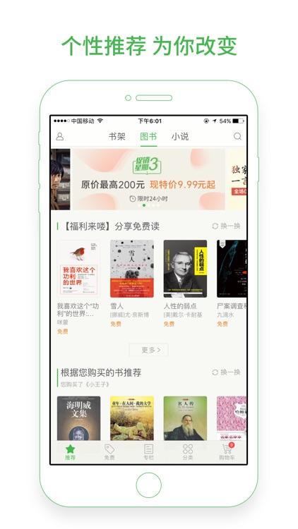百度阅读-正版最热电子书小说阅读器 screenshot-3