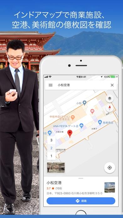 Google マップ - GPS ナビ screenshot1