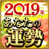 2019年あなたの運勢占い大集合【開運招福...