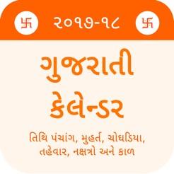 tithi gujarati calendar 2018 4