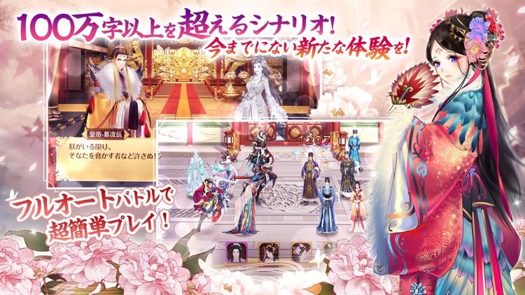 謀りの姫 screenshot-3