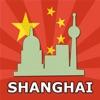 Shanghai Travel Guide Offline