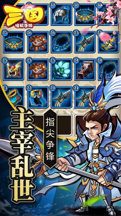 三国:挂机三国志卡牌游戏单机版 screenshot-3