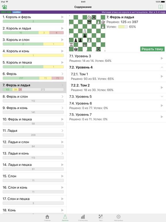 Скачать Мат в 3-4. Шахматные задачи