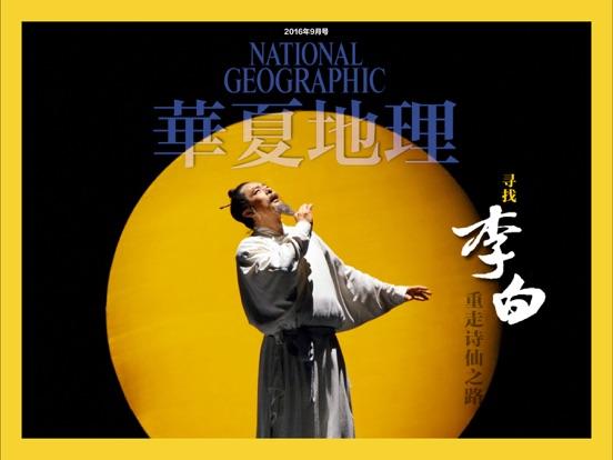 《国家地理》杂志中文版:华夏地理のおすすめ画像2