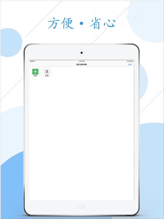 Screenshot #6 pour 指纹相册-指纹加密保护隐私照片和视频