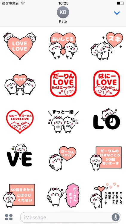 Love Love Couple Pea Sticker screenshot-1