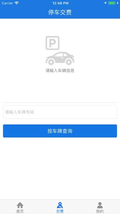 中安云停 screenshot