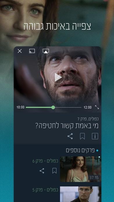 mako-VOD Screenshot 4