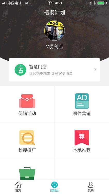 秒逛梧桐 screenshot-2