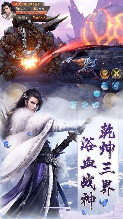 上古神诀:倾世修仙,再渡苍穹 screenshot-3