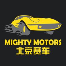 北京赛车-MIGHTY MOTORS