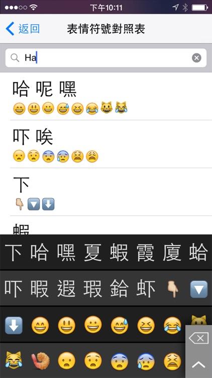 廣東話輸入法 screenshot-4