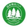 园林绿化门户 - 绿化环境,美化人生
