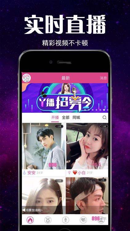 爱逗直播-真人视频直播秀场tv screenshot-3
