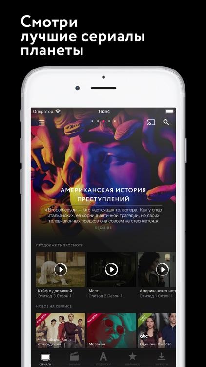 Amediateka screenshot-0
