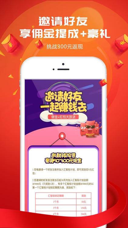 汇泰网 screenshot-1