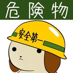 パブロフ危険物乙4類」をApp Sto...