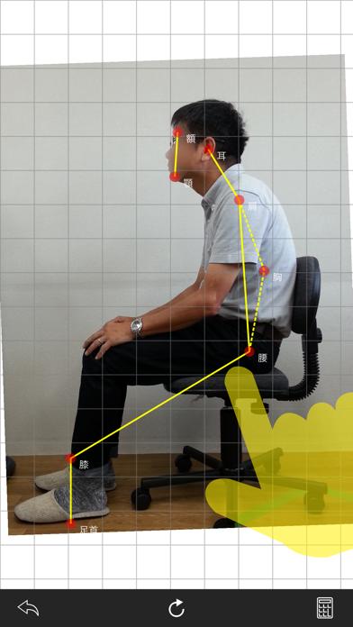 座り姿CHECKER - Sのおすすめ画像2