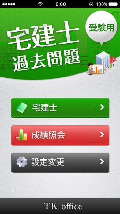 「宅建士」過去問題《受験用》 screenshot1