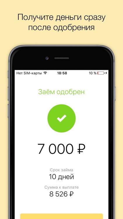 Займы онлайн до зарплаты приложение