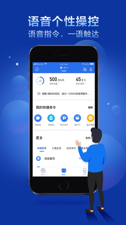 咪咕灵犀 screenshot-3