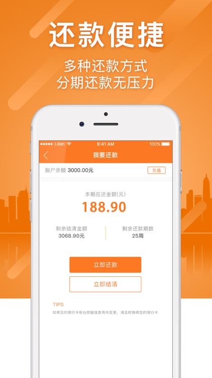 零用贷借款-让借款更容易 screenshot-4