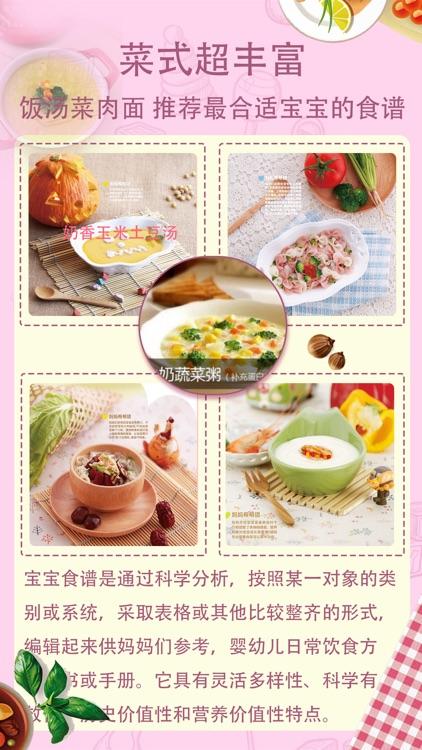 宝宝辅食-最专业的婴儿辅食食谱大全 screenshot-3
