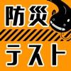 必修・防災テスト - iPhoneアプリ