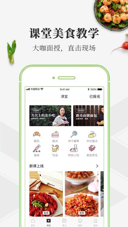 豆果美食 - 菜谱食谱大全厨房小白首选 screenshot-4