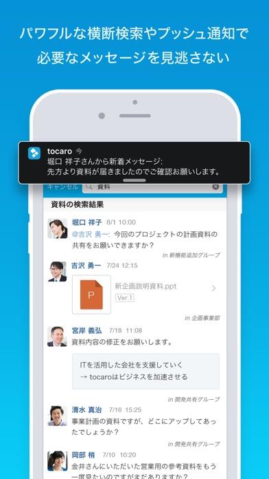 Tocaro-社内の強みが見えるコミュニケーションを一瞬でのスクリーンショット4