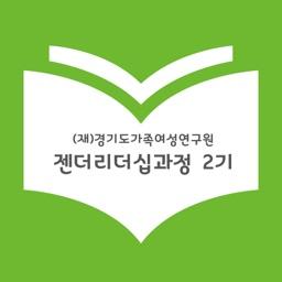 경가연 - 젠더리더십 과정2기 회원명부