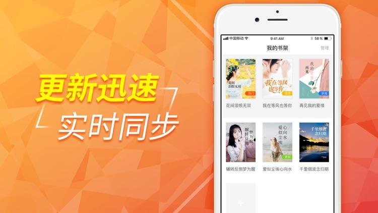 柠檬小说阅读器-海量小说电子书大全 screenshot-3