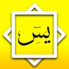 Surah Yassin & Tahlil Arwah
