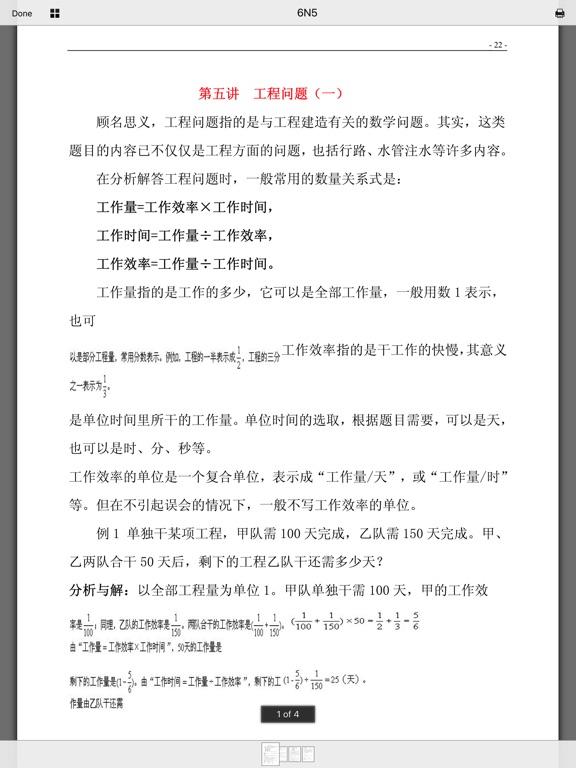 小学数学培优学习通 - Let'go 12123 加油 screenshot 10