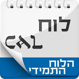 Hebrew Calendar - הלוח התמידי