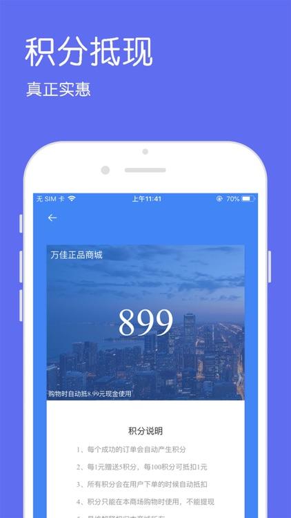 万佳商城 screenshot-3